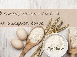 3 Самодельных Шампуня для Шикарных Волос. Ярмарка Мастеров - ручная работа, handmade.