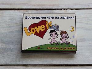 Обзор эротической чековой книжки желаний Love is. Ярмарка Мастеров - ручная работа, handmade.