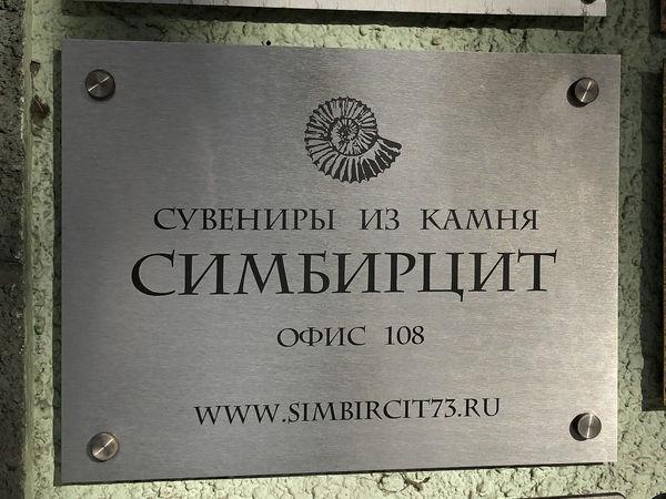 Шоу-Рум камня Симбирцит в городе Москва   Ярмарка Мастеров - ручная работа, handmade