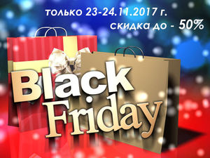 Черная Пятница 23-24.11.2017 - Анонс. Ярмарка Мастеров - ручная работа, handmade.