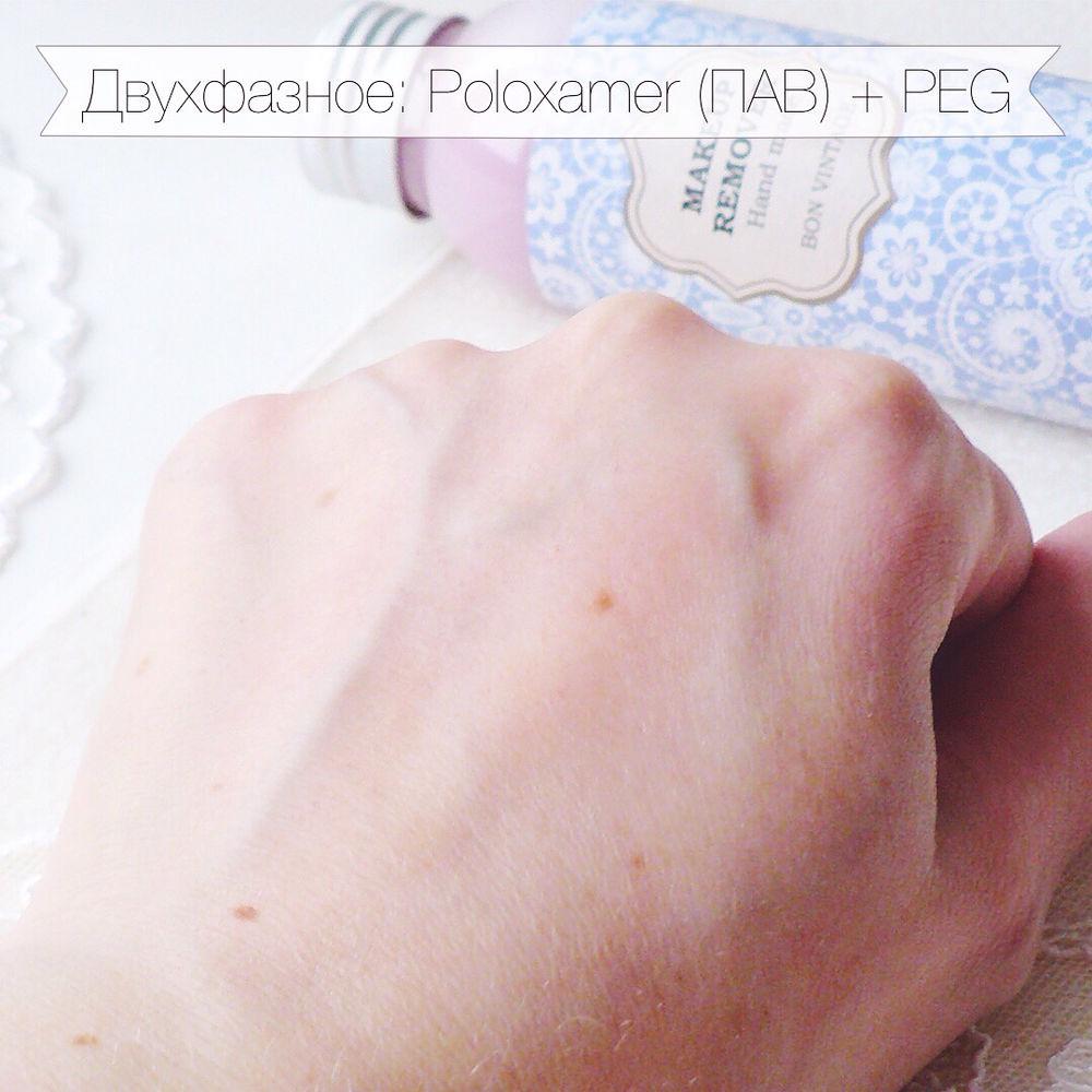демакияж, очищение кожи