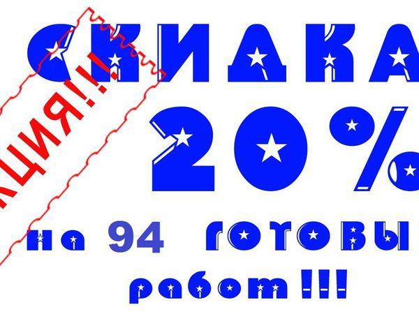 Внимание, Акция !! 20% Скидка, уже на 94 работы до 31.10.2016   Ярмарка Мастеров - ручная работа, handmade
