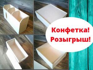 Конфетка — розыгрыш!. Ярмарка Мастеров - ручная работа, handmade.
