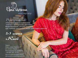 2-3 июня в Киеве мастер-класс «Пластичное нуно-войлочное платье с фактурными декоративными элементами». Ярмарка Мастеров - ручная работа, handmade.