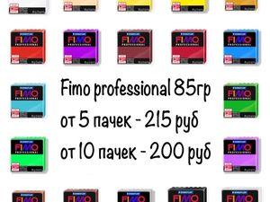 Fimo Professional от 200 руб. Ярмарка Мастеров - ручная работа, handmade.