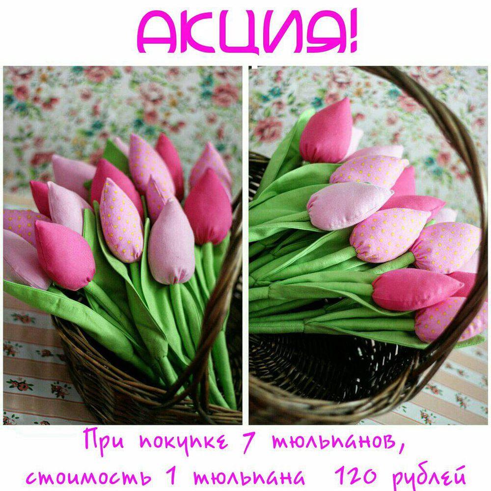 немецкая деревня, тюльпаны тильда, текстильные тюльпаны, тюльпан, подарок на 8 марта, подарок коллеге, подарок девушке, текстильный букет