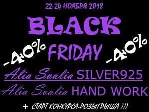 BLACK FRIDAY &amp&#x3B; Alia Svalia! Скидка 40% на готовые работы! Только 22,23,24 ноября 2018! Приглашаем Всех!. Ярмарка Мастеров - ручная работа, handmade.