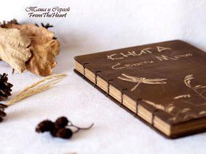 Книга Сбычи Мечт... для Леночки :). Ярмарка Мастеров - ручная работа, handmade.