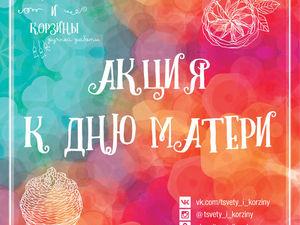 Акция к Дню Матери!. Ярмарка Мастеров - ручная работа, handmade.