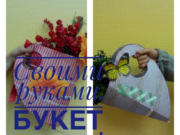 Скрапбукинг для начинающих. Упаковка букета к школе. | Ярмарка Мастеров - ручная работа, handmade