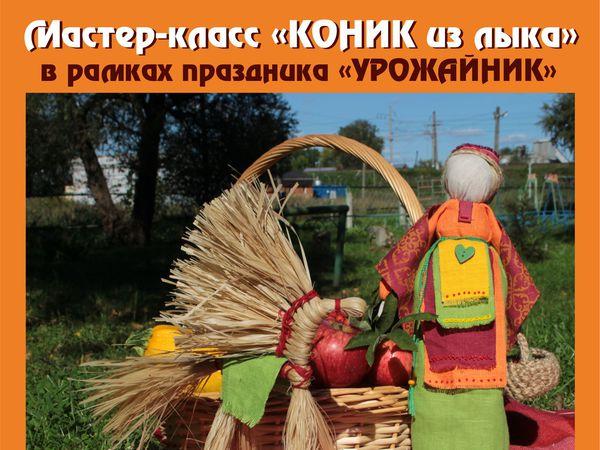 Конь из лыка | Ярмарка Мастеров - ручная работа, handmade