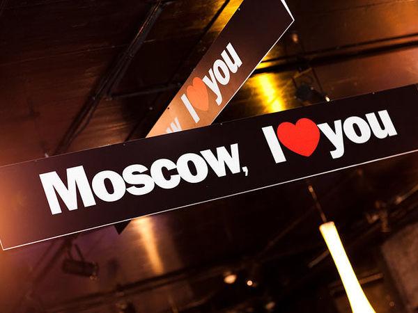 Октябрь - Москва!   Ярмарка Мастеров - ручная работа, handmade