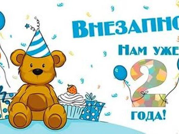 Поздравления с днем рождения сыну 2 года своими