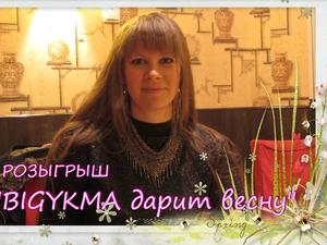 "Розыгрыш ""Bigykma дарит весну"". Ярмарка Мастеров - ручная работа, handmade."