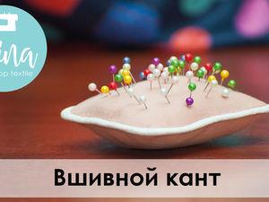 Вшивной кант. Ярмарка Мастеров - ручная работа, handmade.