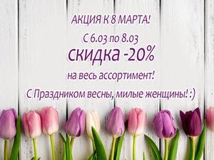 Скидка -20%! :)   Ярмарка Мастеров - ручная работа, handmade