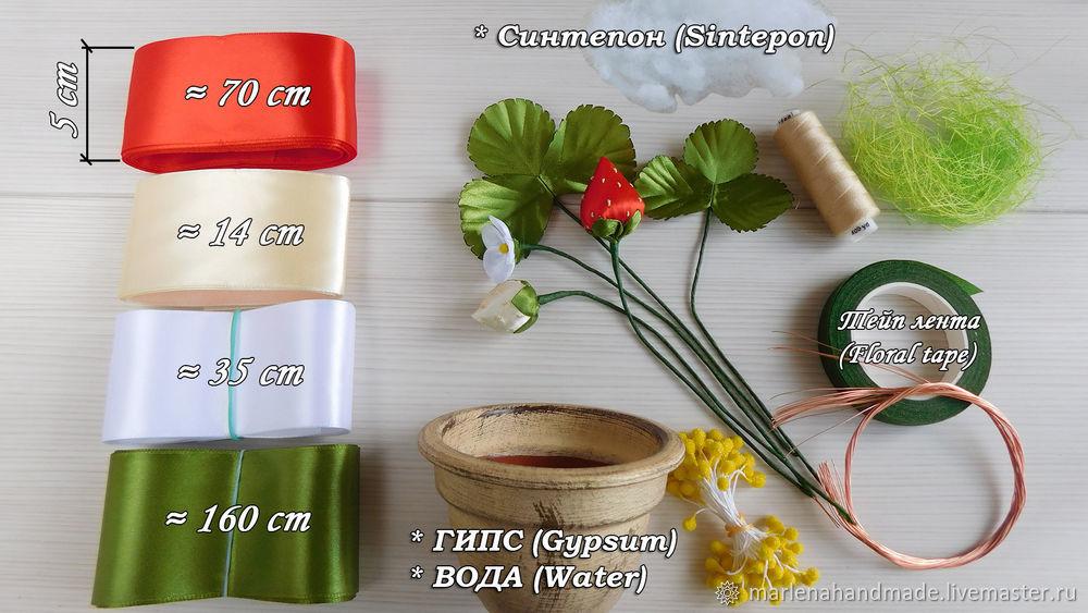 клубника, интерьерные цветы, канзаши, канзаши мк