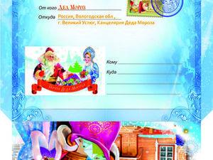 Письмо от Деда Мороза.. Ярмарка Мастеров - ручная работа, handmade.