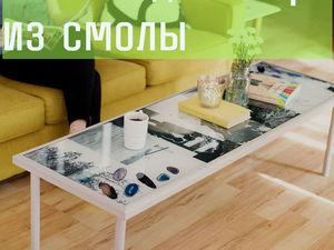 Декорируем столик с помощью эпоксидной смолы и фотографий. Ярмарка Мастеров - ручная работа, handmade.