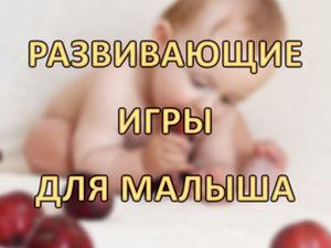 Развивающие игры для малыша   Ярмарка Мастеров - ручная работа, handmade