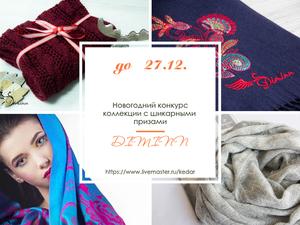 Новогодний конкурс коллекций с призами от Diminn. Ярмарка Мастеров - ручная работа, handmade.