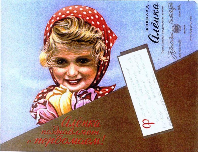 Реклама в СССР. История шоколада «Аленка»