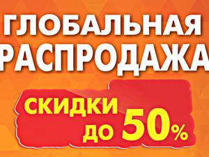 Распродажа 50% !!. Ярмарка Мастеров - ручная работа, handmade.