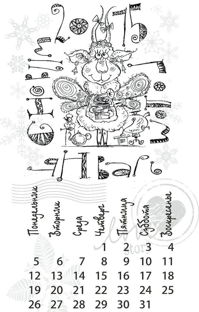 календарь, бесплатный календарь, козочка, коза