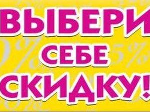 """Акция-Распродажа """"Скидку выбирает сам покупатель""""!. Ярмарка Мастеров - ручная работа, handmade."""