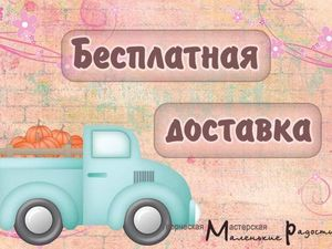 Бесплатная доставка по России. Ярмарка Мастеров - ручная работа, handmade.