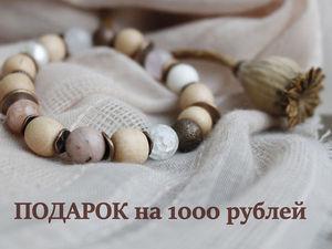 Скоро, скоро Новый Год! ДАРЮ 1000 рублей! | Ярмарка Мастеров - ручная работа, handmade