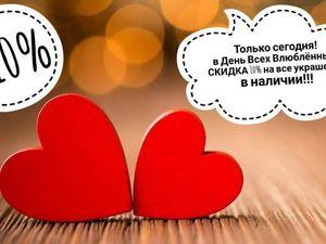 Акция! Ко Дню Всех Влюбенных!  Скидка 10% на Все Украшения !. Ярмарка Мастеров - ручная работа, handmade.