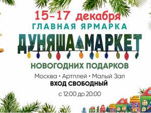 Главная Ярмарка Новогодних Подарков. Ярмарка Мастеров - ручная работа, handmade.