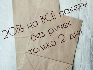 СКИДКА 20% на все крафт-пакеты без ручек! | Ярмарка Мастеров - ручная работа, handmade