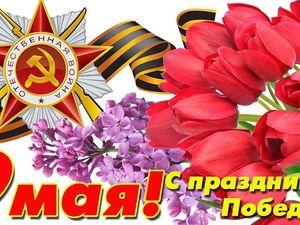 Подарок в честь дня Победы!. Ярмарка Мастеров - ручная работа, handmade.