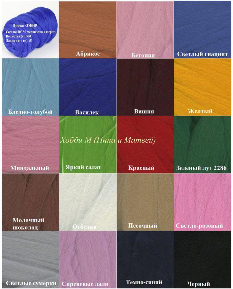пряжа, пряжа для вязания, пряжа зефир, толстая пряжа, меринос, мериносовая шерсть, 100% шерсть, шерсть меринос, шерсть 100%, вяжем руками