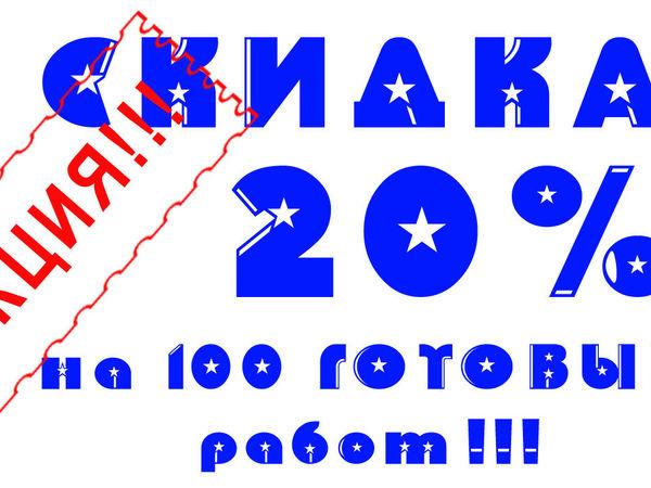 Внимание!!! Скидки на 100 работ до Конца Октября!!!! | Ярмарка Мастеров - ручная работа, handmade