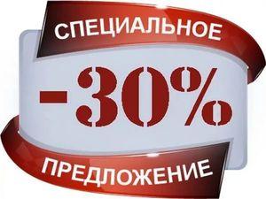 Последний день акции!!! Скидка 30% на готовые работы!!!. Ярмарка Мастеров - ручная работа, handmade.