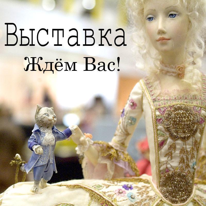 выставка, про куклы, куклы своими руками, выставка в москве, московская выставка, куклы на тишинке