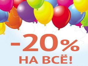 Только 22 октября - скидка на ВСЁ - 20%!. Ярмарка Мастеров - ручная работа, handmade.