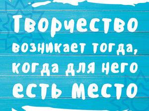 Творчество, идущее от сердца: 12 постеров от Ярмарки Мастеров. Ярмарка Мастеров - ручная работа, handmade.