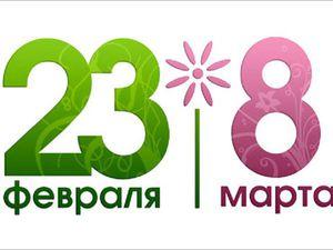 Праздничные скидки с 23 февраля по 8 марта! | Ярмарка Мастеров - ручная работа, handmade