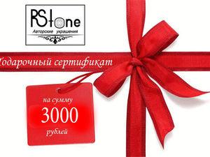 Конкурс коллекций!!! Розыгрыш сертификатов на 3000 рублей и 1500 рублей от Ротачевой Ольги!!! | Ярмарка Мастеров - ручная работа, handmade