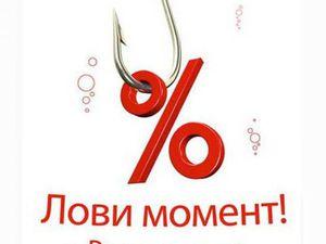 Акция магазина. Минус 20% на готовые работы до 20.01.2017. | Ярмарка Мастеров - ручная работа, handmade