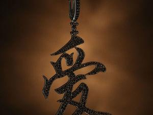 Моносерьга. Серьга-иероглиф. Черная серьга. Ярмарка Мастеров - ручная работа, handmade.
