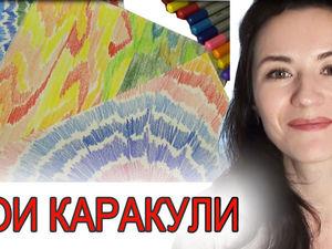 Видеоурок: как получить дизайнерскую бумагу, медитативно рисуя каракули. Ярмарка Мастеров - ручная работа, handmade.