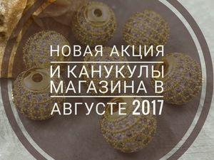 О каникулах магазина в августе 2017 г.. Ярмарка Мастеров - ручная работа, handmade.
