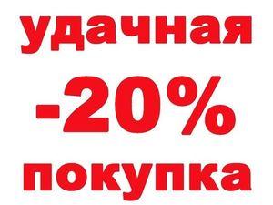 -20% Скидки!!!. Ярмарка Мастеров - ручная работа, handmade.