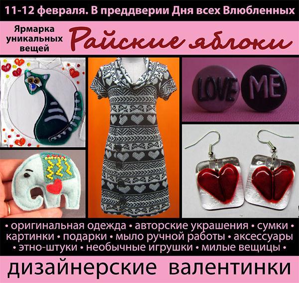подарки, райские яблоки, куклы, дизайнерская одежда, аксессуары, этника, картины