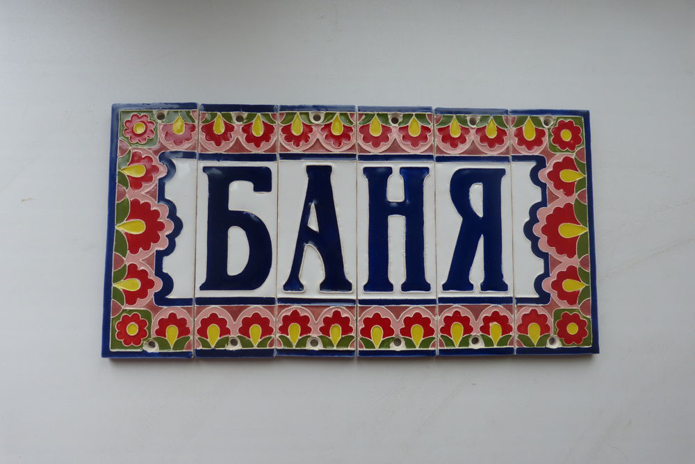 керамический номер на дом, подарок на новоселье, подарок дачнице, декор для дома и дачи